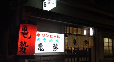 Photo of Speakeasy 亀勢 at 中原区木月1-32-5, 川崎市 211-0025, Japan