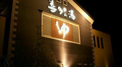 Photo of Spa 庄内温泉 喜多の湯 at 西味鋺1-132-1, 名古屋市北区, Japan