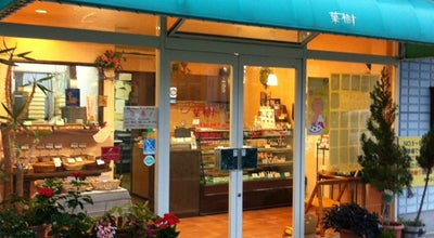 Photo of Dessert Shop パティスリー菓樹 at 鈴川町3丁目4-21, 山形市, Japan