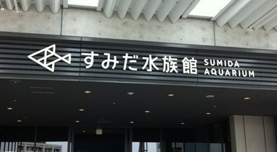 Photo of Aquarium すみだ水族館 (Sumida Aquarium) at 押上1-1-2, 墨田区 131-0045, Japan