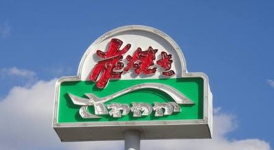 Photo of Steakhouse フライングガーデン 杉戸高野台店 at 上高野2073, 幸手市, Japan
