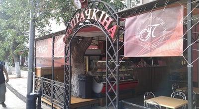 Photo of Dessert Shop Отъ Прачкина at Просп. Кирова, 32, Саратов, Russia