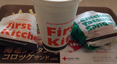 Photo of Burger Joint ファーストキッチン リーフウォーク稲沢店 at 長野7-1-2, 稲沢市, Japan