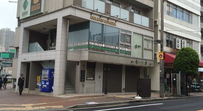 Photo of Burger Joint GOLDEN BURGER at 本町1-13-14, 船橋市 273-0005, Japan