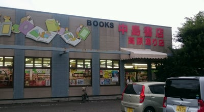 Photo of Bookstore 中島書店 高原通り店 at 広丘高出1494-6, 塩尻市 399-0703, Japan