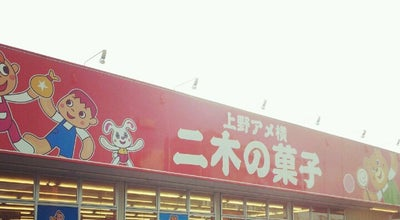 Photo of Candy Store 二木の菓子 草加店 at 西町944-1, 草加市, Japan