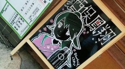Photo of Sake Bar 酒保鳳翔 (HOWSHOW) at 大滝町1-27, Yokosuka 238-0008, Japan