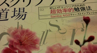 Photo of Bookstore 文教堂 ユーカリが丘店 at ユーカリが丘4-1-4, 佐倉市 285-0858, Japan