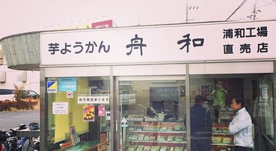 Photo of Dessert Shop 舟和 浦和工場 at 大久保領家通前740, さいたま市桜区 338-0826, Japan