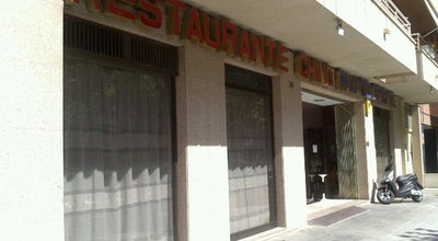 Photo of Chinese Restaurant Restaurante Chino Palacio Oriente at Rambla Marquesa Castellbell 56, Sant Feliu de Llobregat 08980, Spain