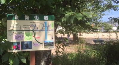 Photo of Park 辻ケ池公園 at 上池田2丁目2, 池田市 563-0027, Japan