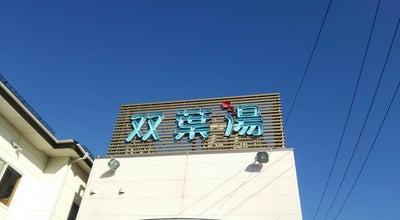 Photo of Spa 双葉湯 at 大字湊町字大沢28-16, 八戸市 031-0812, Japan