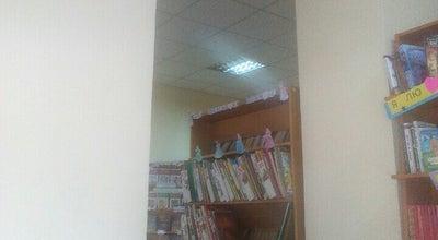 Photo of Library Библиотека - филиал №3 at Рабочая, 76а, Херсон, Ukraine