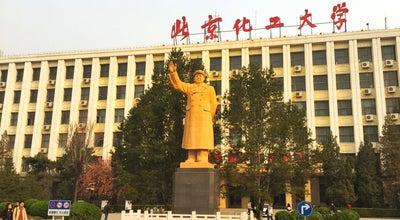 Photo of University 北京化工大学 Beijing University of Chemical Technology at 15 North 3rd Ring E Rd, Beijing, Be 100000, China
