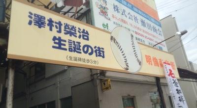 Photo of Historic Site 澤村榮治生誕の碑 at 岩渕町1丁目, 伊勢市 516-0038, Japan