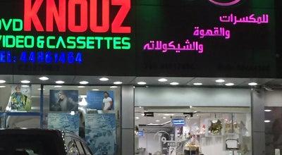 Photo of Music Venue كنوز | Knouz at Qatar