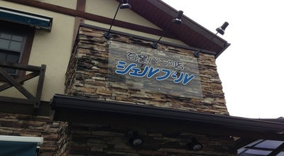 Photo of Bakery 石窯パンの店 シェルブール at 大字古国府826, 大分市, Japan