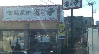 Photo of BBQ Joint 七輪焼肉 安安 野田店 at 花井282-1, 野田市 278-0026, Japan