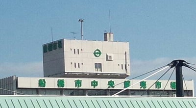 Photo of Farmers Market 船橋市地方卸売市場 at 市場1-8-1, 船橋市 273-8501, Japan
