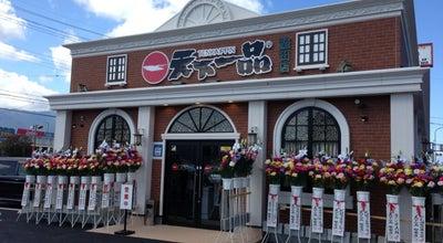 Photo of Food 天下一品 堅田店 at 真野2丁目30-19, 大津市 520-0241, Japan