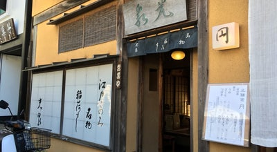 Photo of Sushi Restaurant 北鎌倉 光泉 at 山ノ内501, 鎌倉市 247-0062, Japan