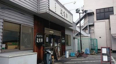 Photo of Food MENYA 食い味の道有楽 at 松ケ崎435-1, 柏市 277-0835, Japan