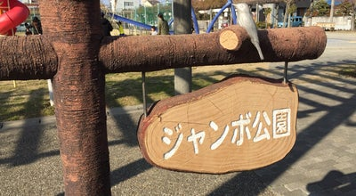 Photo of Park ジャンボ公園 at 豊橋市, Japan