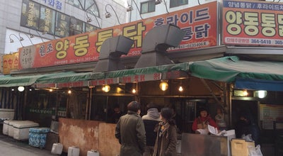 Photo of Fried Chicken Joint 양동통닭 at 서구 천변좌로 262, 광주광역시, South Korea