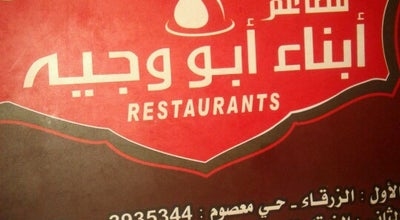 Photo of Food مطعم أبناء ابو وجيه at Jordan