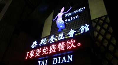 Photo of Spa 泰殿TaiDian at China