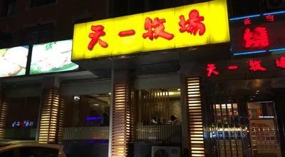 Photo of BBQ Joint 天一牧场 at 辽宁省大连市延安路55号, 大连市, 辽宁, China