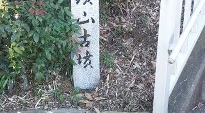 Photo of Monument / Landmark 地頭山古墳 at 船子, 厚木市, Japan