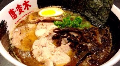 Photo of Food Touhenboku Ramen 唐変木 at 261 Queen St W, Toronto M5V 1Z9, Canada