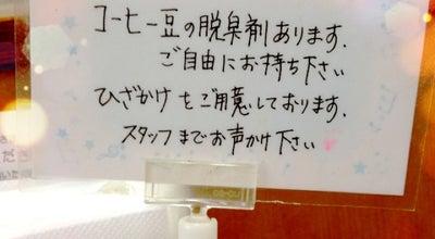 Photo of Burger Joint モスバーガー 古河旭町店 at 旭町2-164, 古河市, Japan
