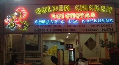 Photo of Fried Chicken Joint Golden Chicken at Αθηνάς 60, Αιγαλεω 122 44, Greece