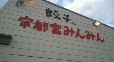 Photo of Dumpling Restaurant 宇都宮みんみん 宿郷店 at 東宿郷3-13-4, 宇都宮市 321-0953, Japan