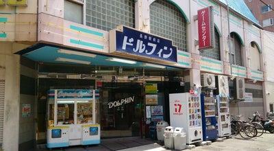 Photo of Arcade ドルフィン 長野駅前店 at 南長野南石堂町1367-5, 長野市, Japan