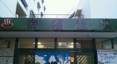 Photo of Spa 幸福温泉 at 青木5-15-10, 神戸市 東灘区 658-0027, Japan
