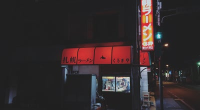 Photo of Food くるまや札幌ラーメン at 玉野市, Japan