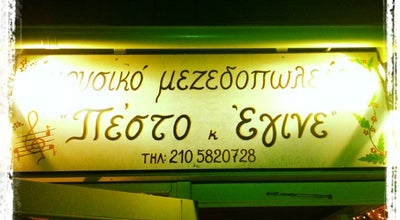 Photo of Meze Restaurant Πέστο κ' έγινε at Στρατάρχου Καραϊσκάκη 17, Χαιδαρι 124 61, Greece