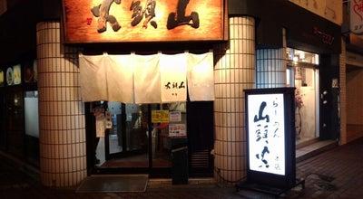 Photo of Food らーめん山頭火 旭川本店 at 1条通8丁目348-3, 旭川市 070-0031, Japan