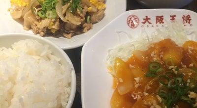 Photo of Chinese Restaurant 大阪王将 香里園店 at 香里新町6-11, 寝屋川市 572-0085, Japan