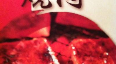 Photo of BBQ Joint 宝島 銚子長塚店 at 長塚町3-650-37, 銚子市 288-0837, Japan