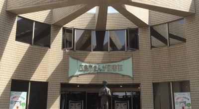 Photo of Library 広島市まんが図書館 at 南区比治山公園1-4, 広島市 732-0815, Japan