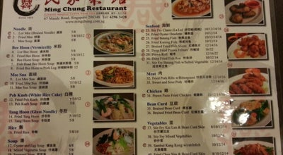 Photo of Chinese Restaurant Ming Chung Restaurant 民众菜馆 at 67 Maude Rd, Singapore 208348, Singapore
