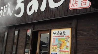 Photo of Food うどんちよ志 南吉方店 at 南吉方1-25, 鳥取市 680-0843, Japan