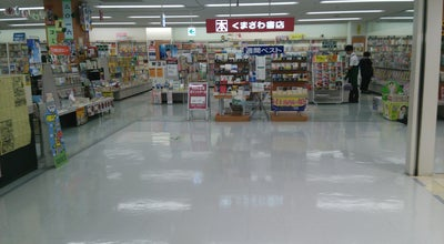 Photo of Bookstore くまざわ書店 弘前店 at 大字駅前3-2-1, 弘前市 036-8002, Japan