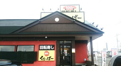 Photo of Sushi Restaurant 北の匠 100円くりっぱー 新富店 at 新富町2-3-4, 苫小牧市 053-0805, Japan