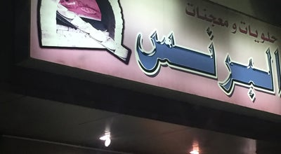 Photo of Bakery حلويات ومعجنات البرنس at Block 7, Salwa +965 22250, Kuwait