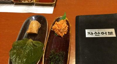 Photo of Sushi Restaurant 자산어보 at 분당구 황새울로 315, 성남시 463-824, South Korea